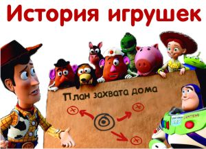 toystory banner