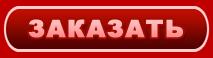 zakazat-red-01