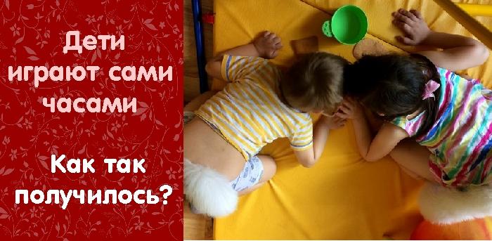 3. Занимаемся с детьми