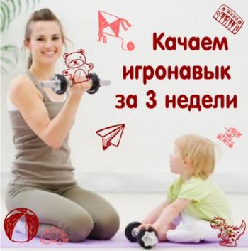 Игровая программа для мам